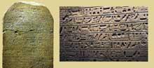 Karnak: stèle de Kamôse, XVIIè dynastie. Ensemble et détail. Musée de Louxor. (Histoire de l'Egypte ancienne)