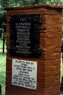 Pinsk:le mémorial du cimetière de Karlin, où le 23 décembre 1943 sont massacrés les derniers survivants du «petit ghetto» de Pinsk